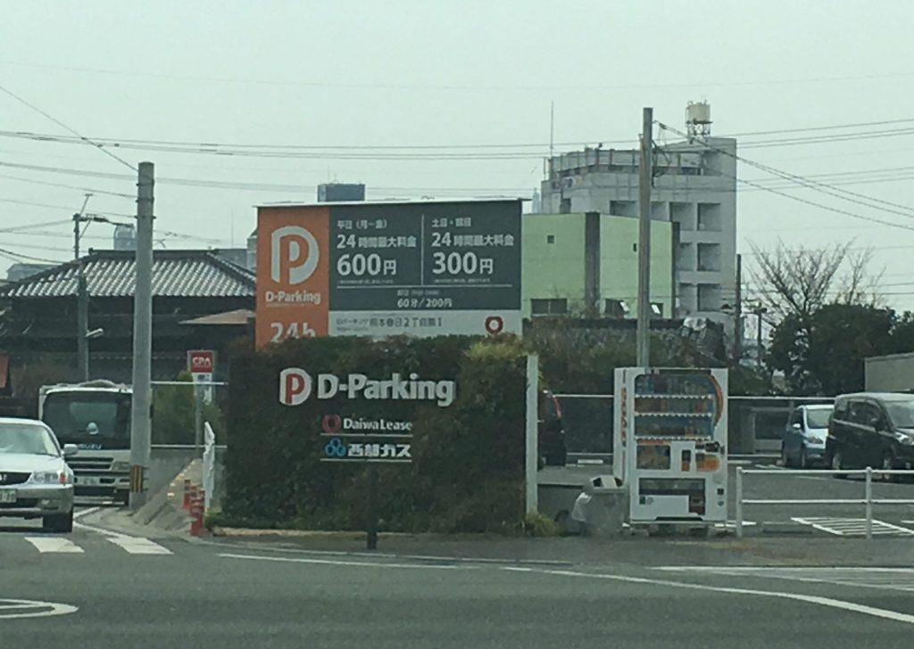 熊本駅周辺のパーキング