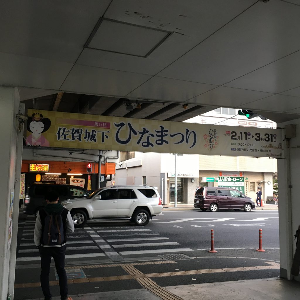 佐賀駅バスセンター