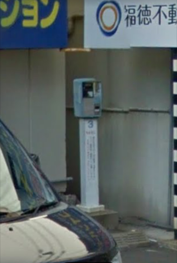 長崎の駐車場精算機